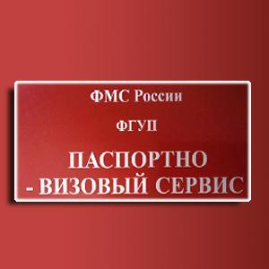 Паспортно-визовые службы Нерехты