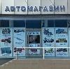 Автомагазины в Нерехте