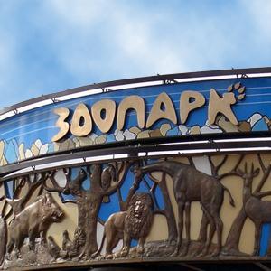 Зоопарки Нерехты